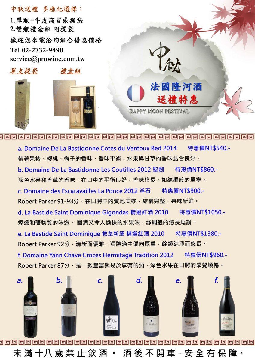 2016中秋-法國酒