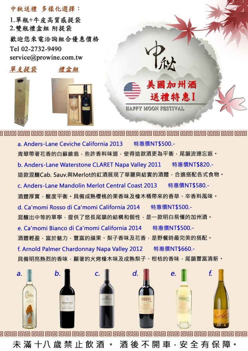 2016中秋-美國酒1