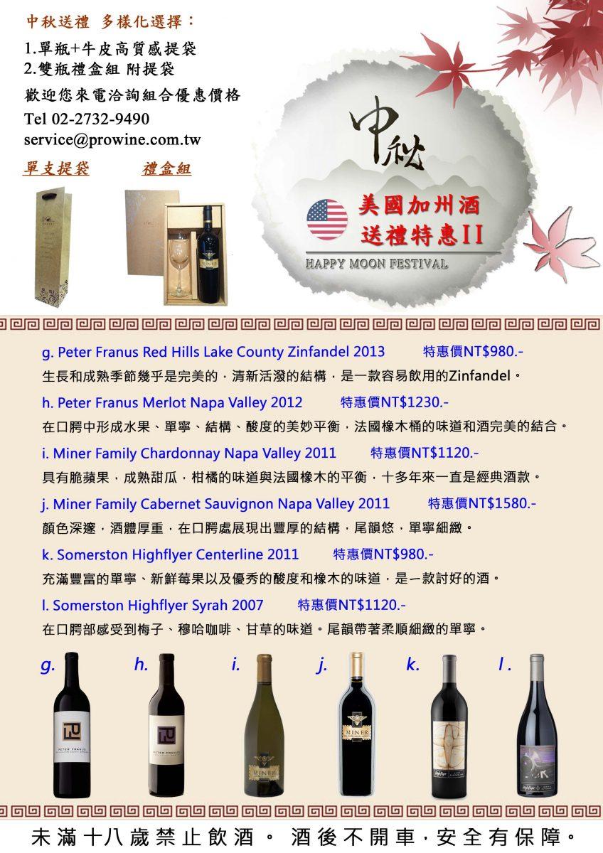 2016中秋-美國酒2