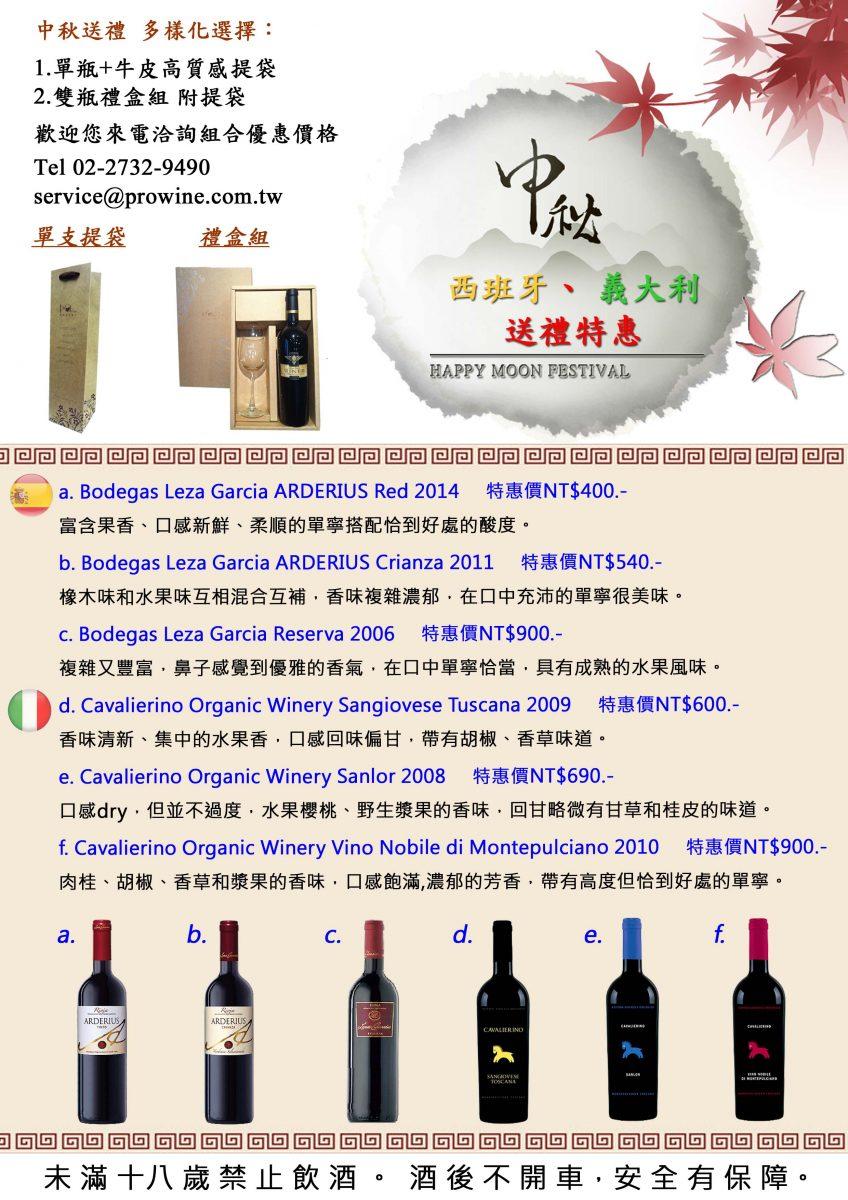 2016中秋-西班牙、義大利酒