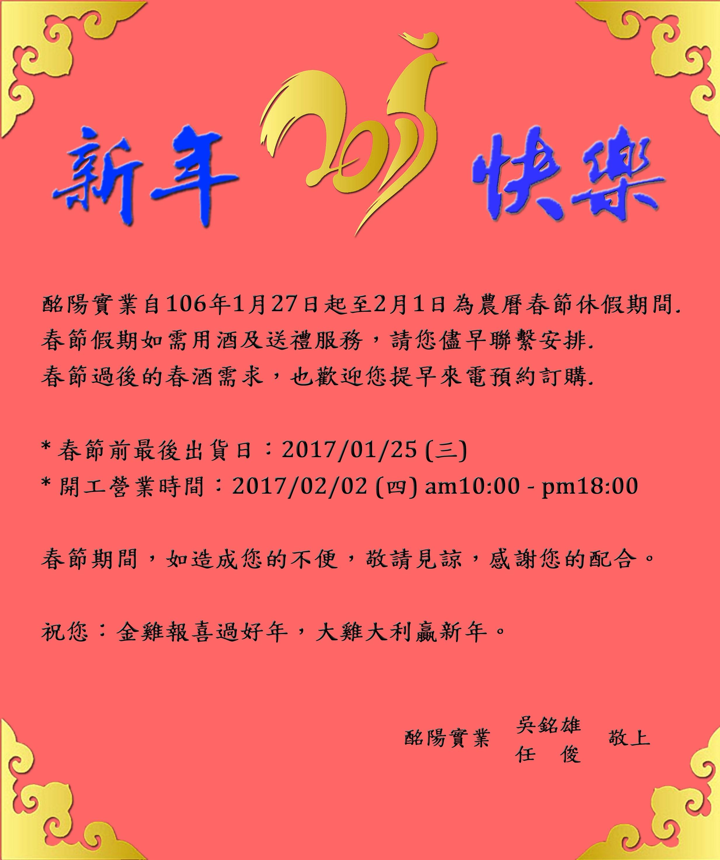 2017 酩陽春節卡