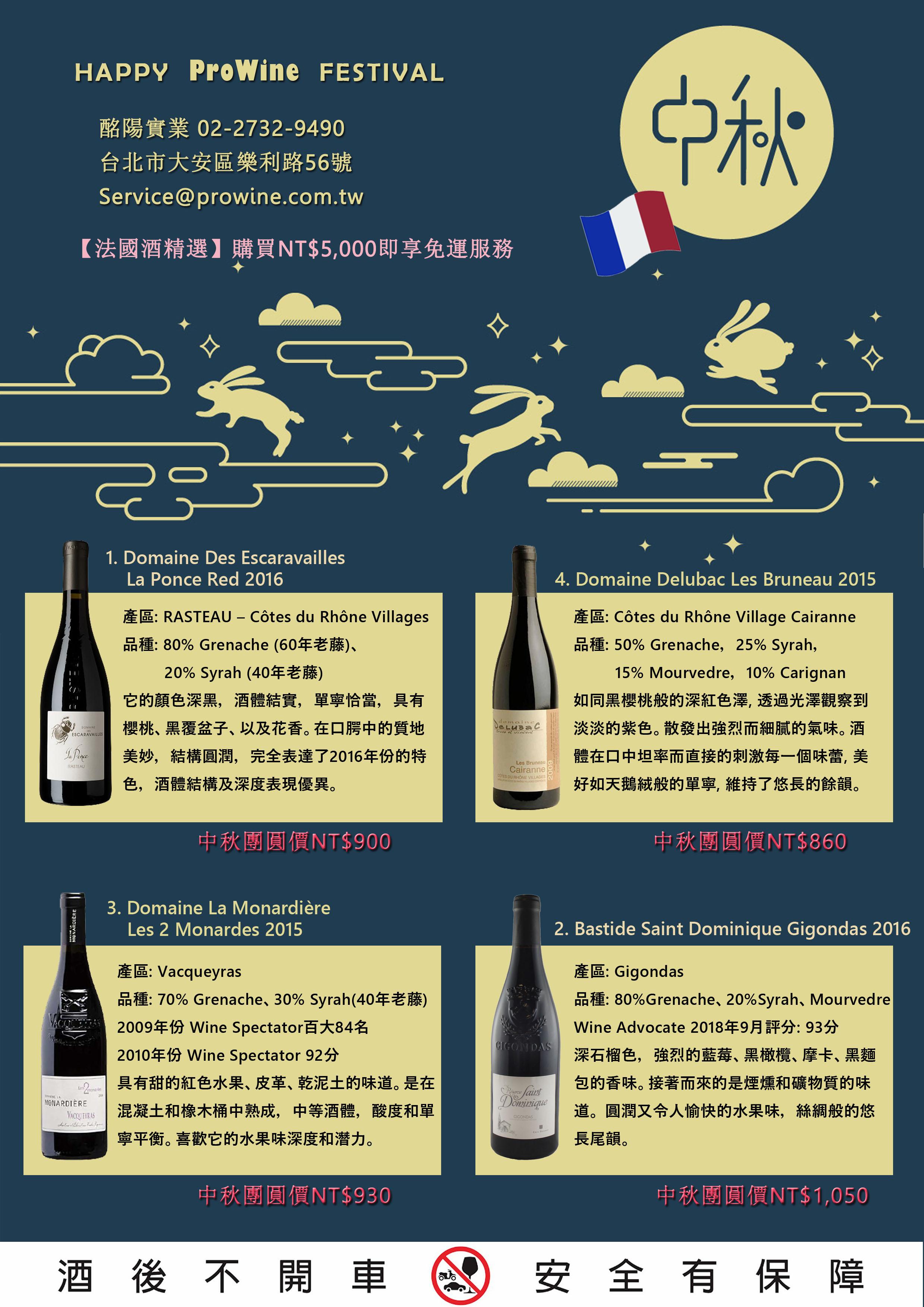 2021 中秋特惠-法國